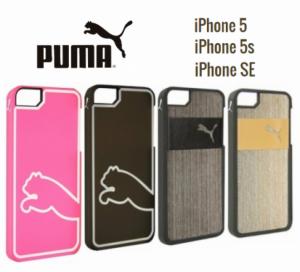 PACK 4 Capas Puma® Originais Para Iphone 5 | 5S e Novo SE